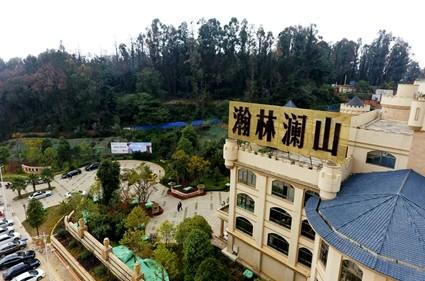 瀚林澜山实景图