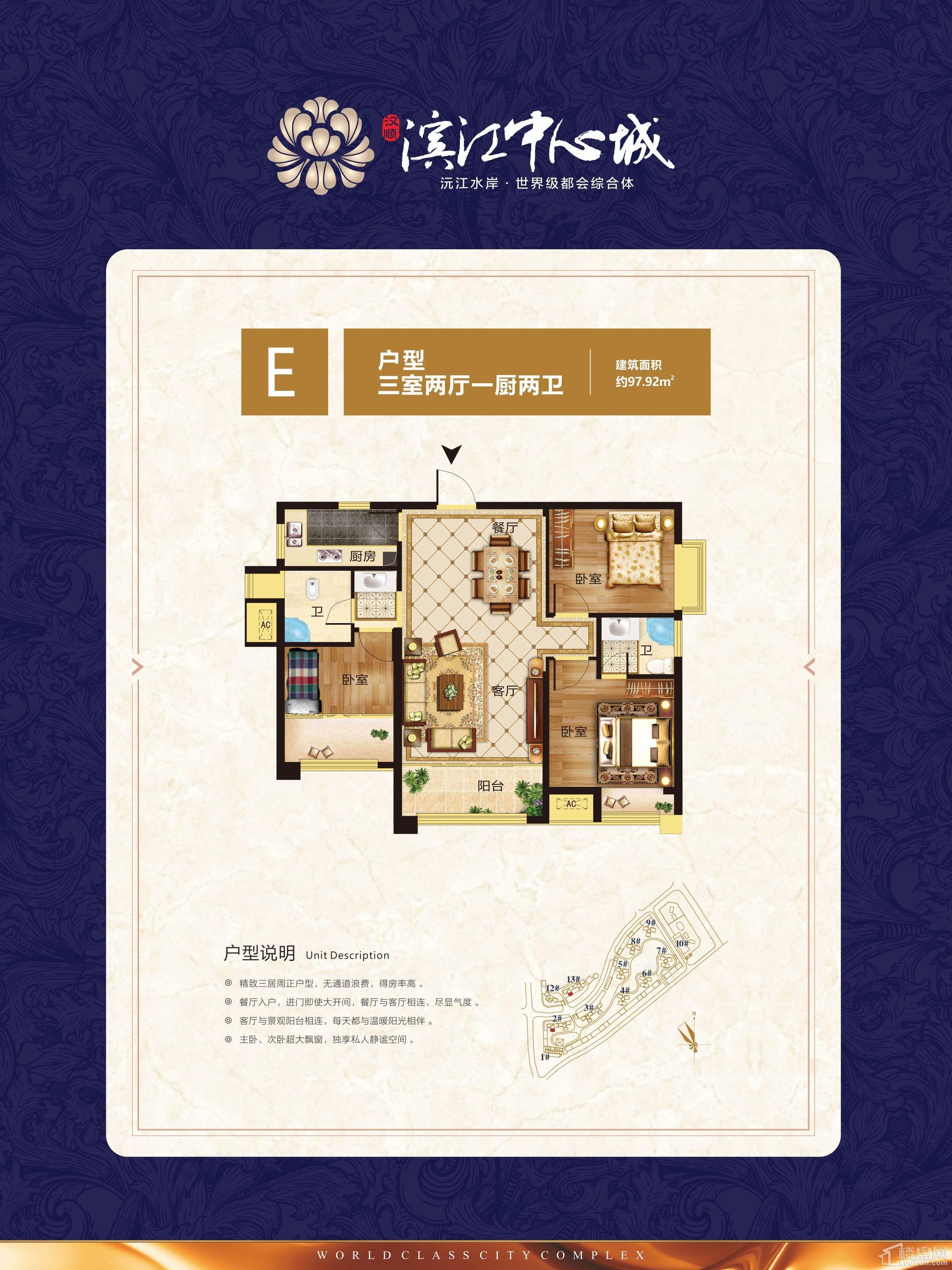 汉顺.滨江中心城户型图