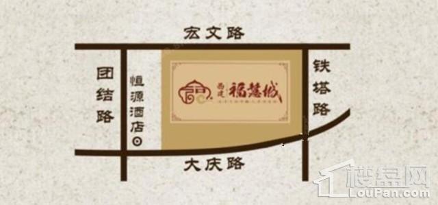 西建·福慧城位置图