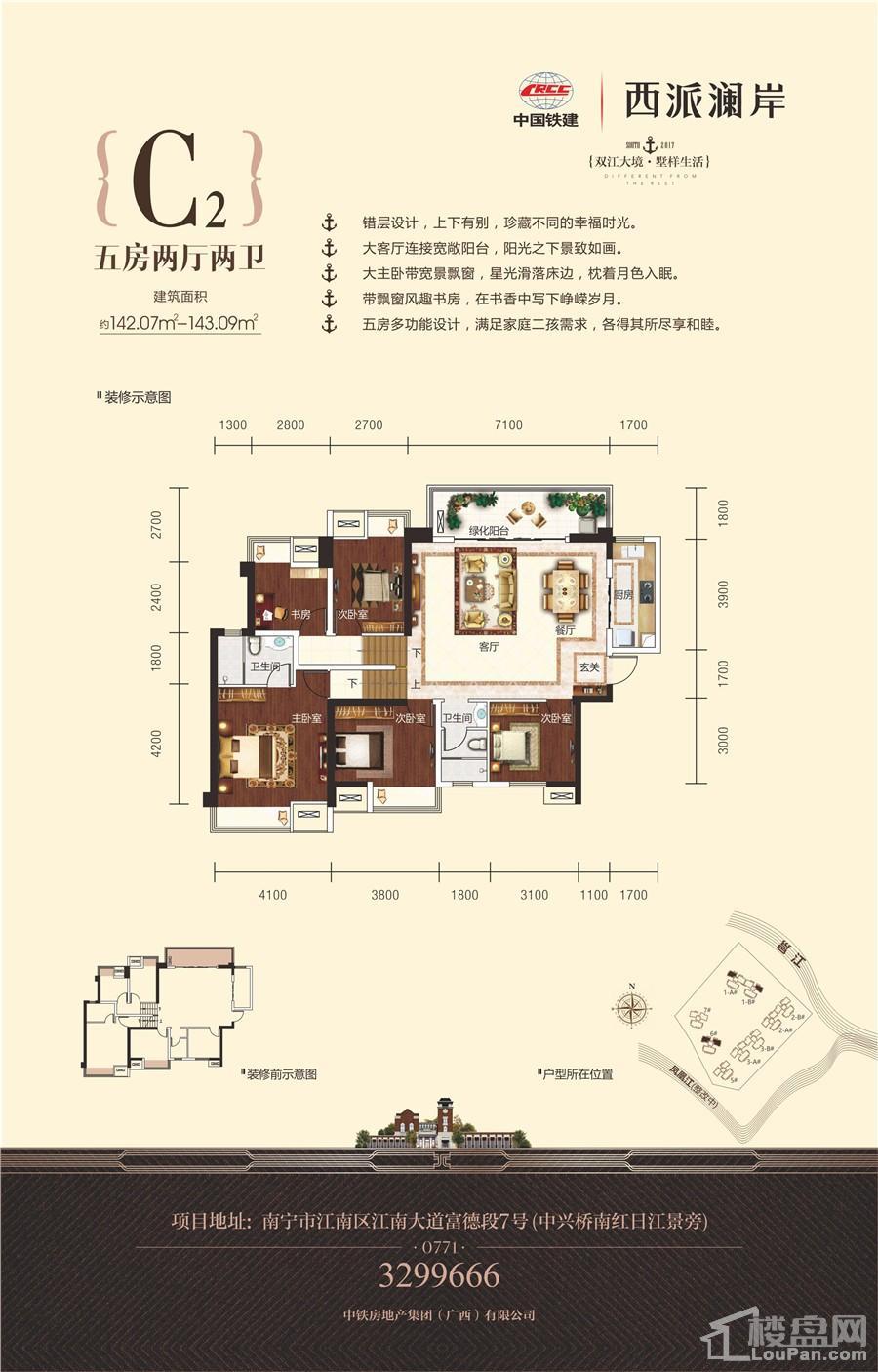 中国铁建西派澜岸1/6#楼 C2户型