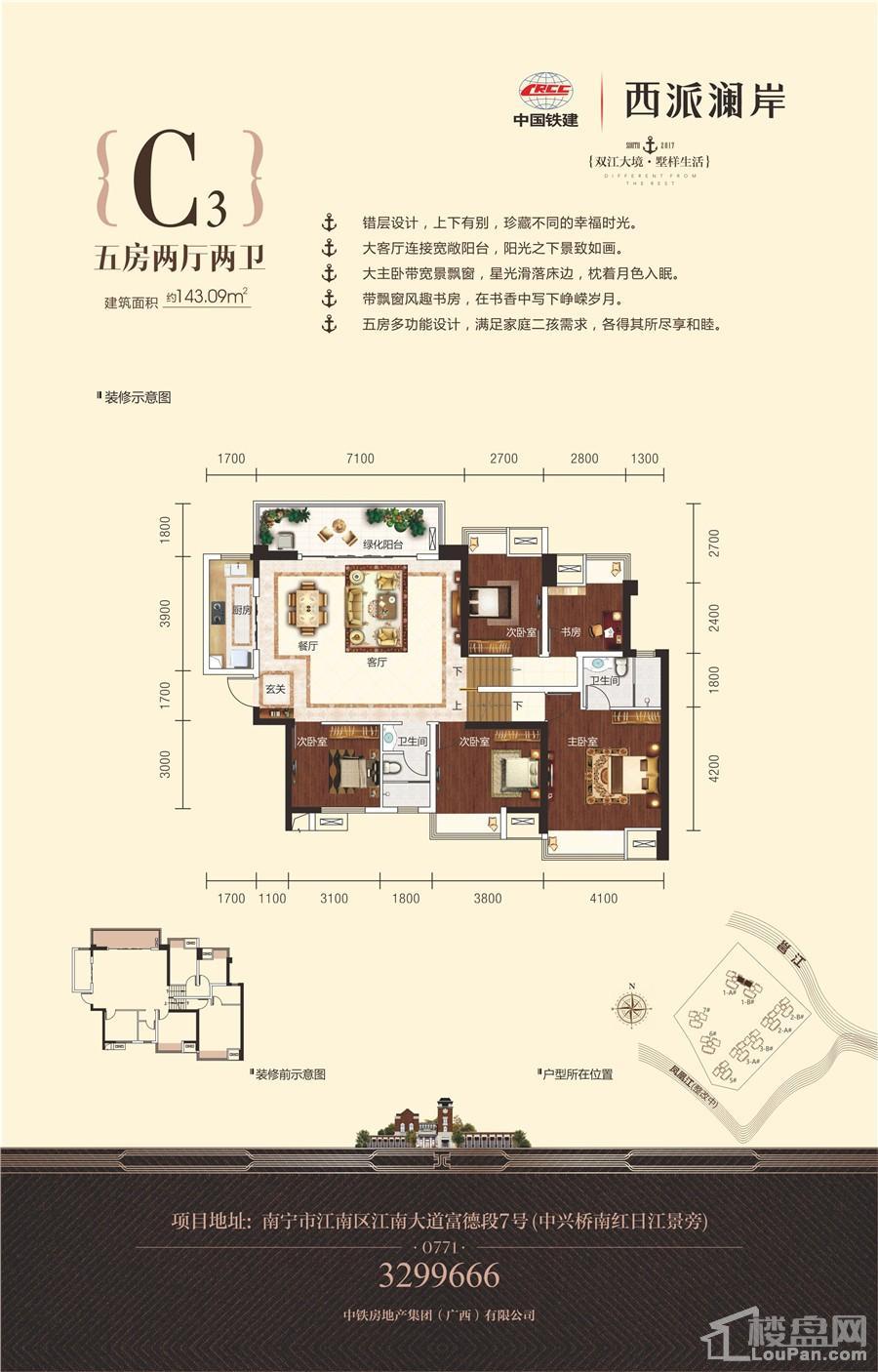 中国铁建西派澜岸1#楼 C3户型