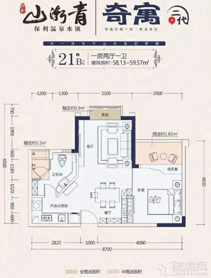 保利山渐青奇寓21B户型