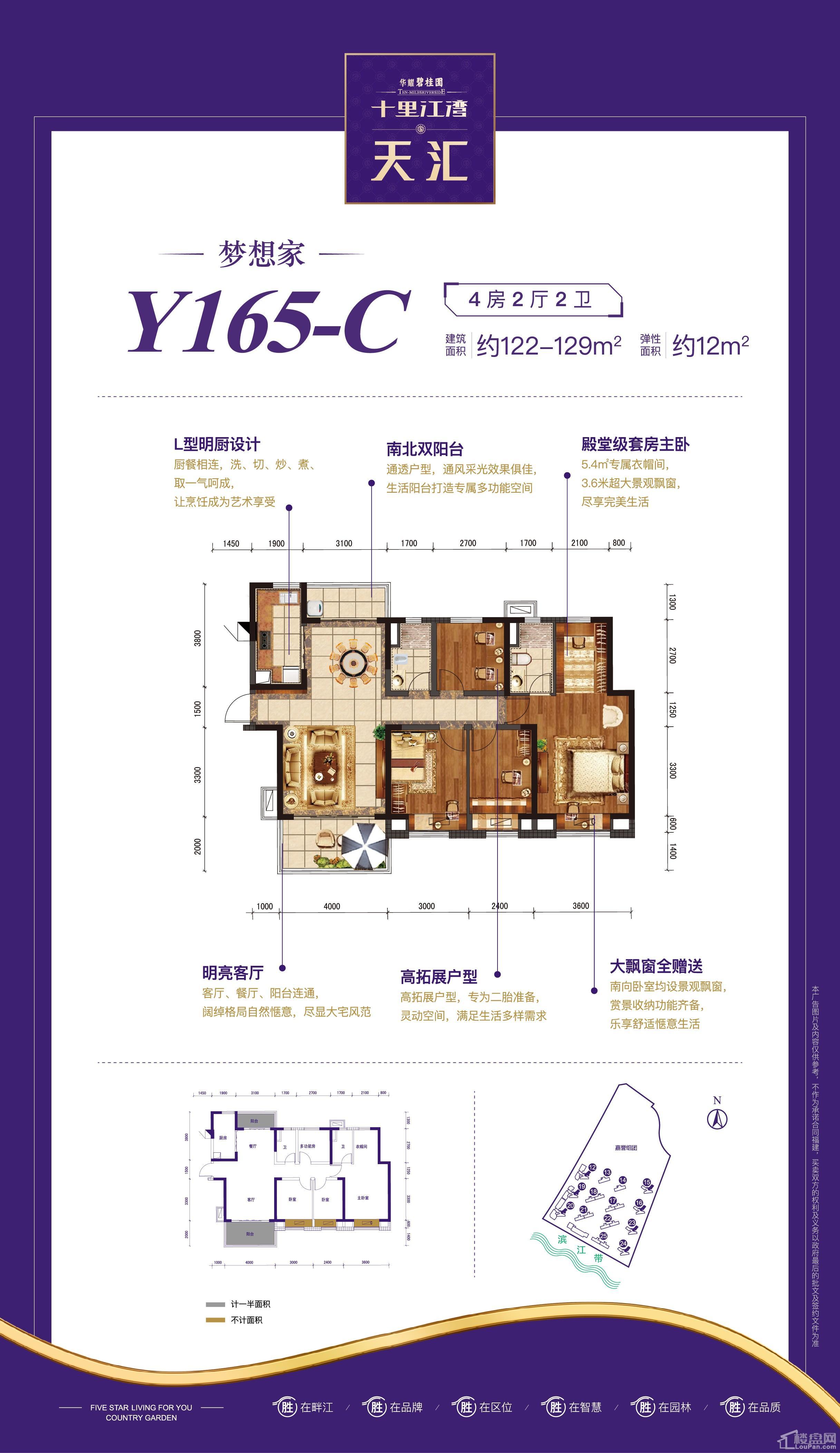 Y165-C平面