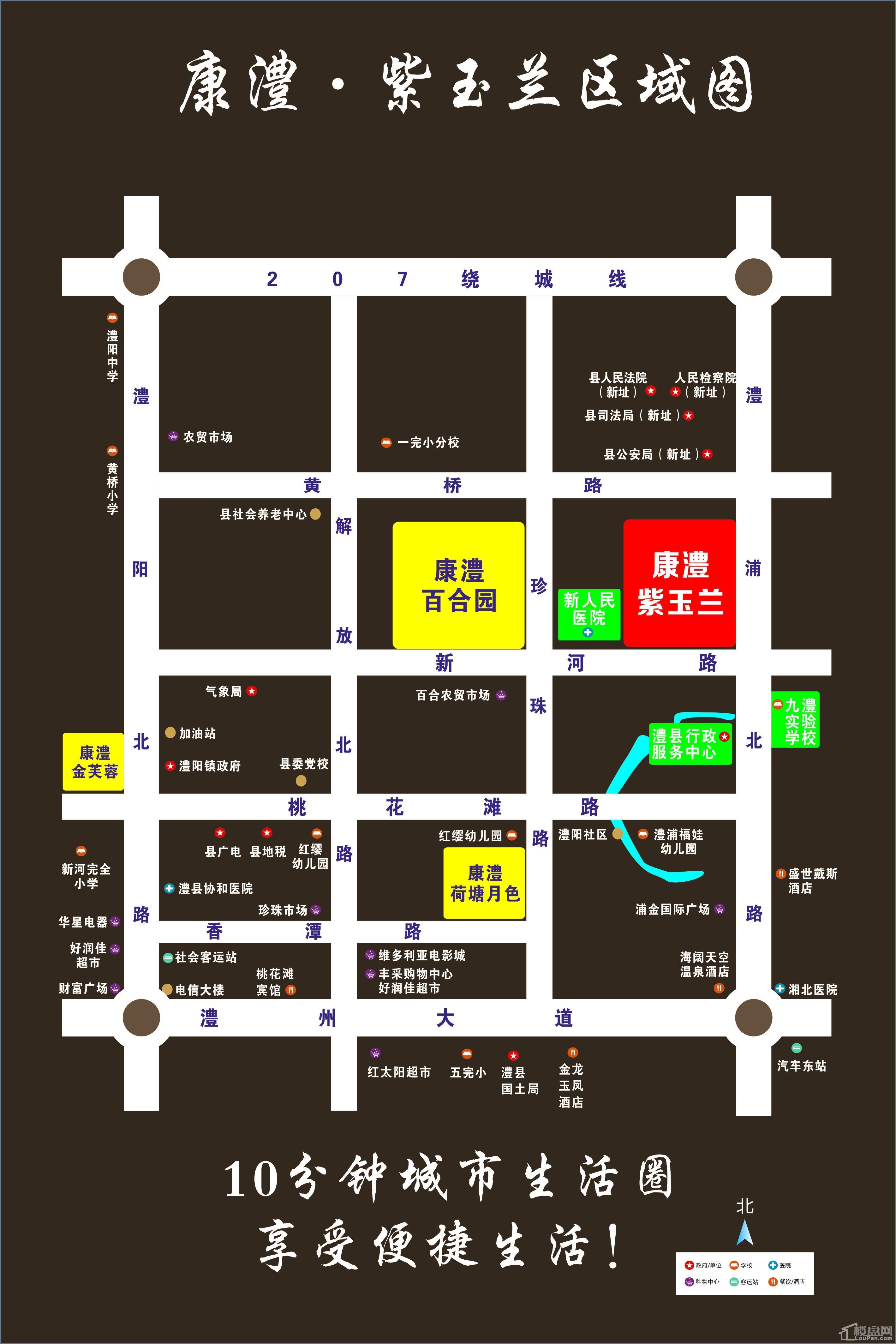 康澧紫玉兰区域图
