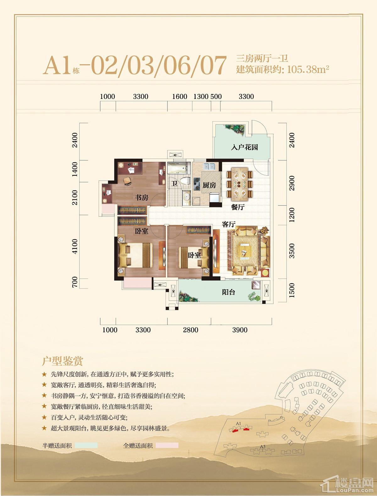 九龙湾A1栋02030607户型