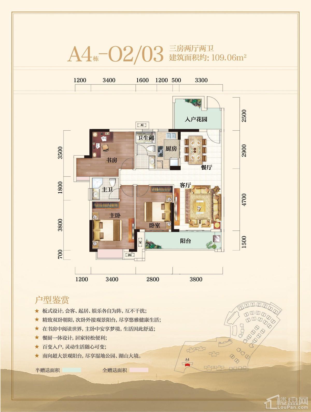 九龙湾A4栋0203户型