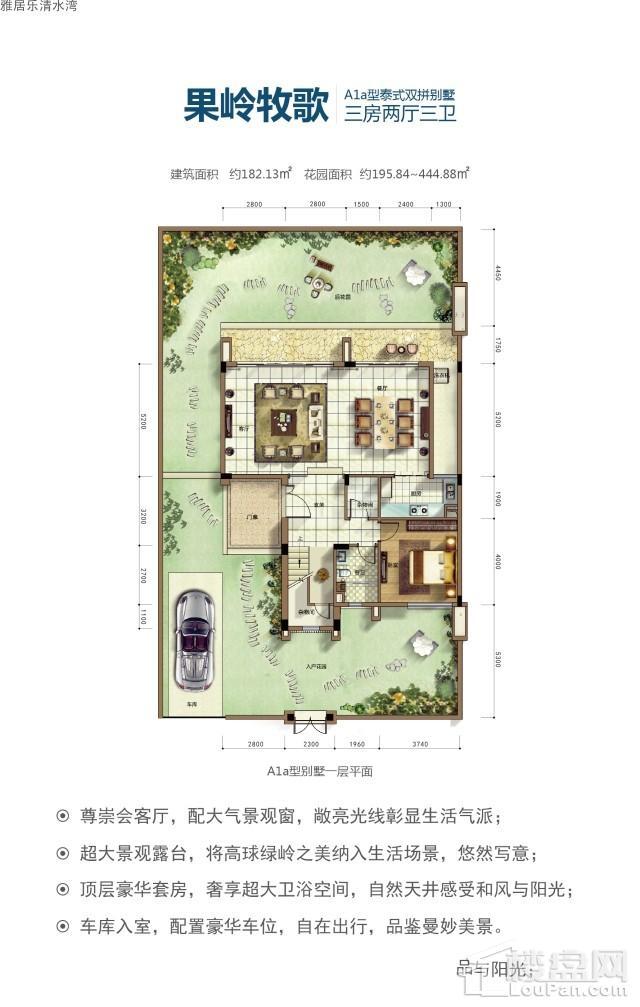 雅居乐清水湾果岭牧歌A1a型泰式双拼别墅一层