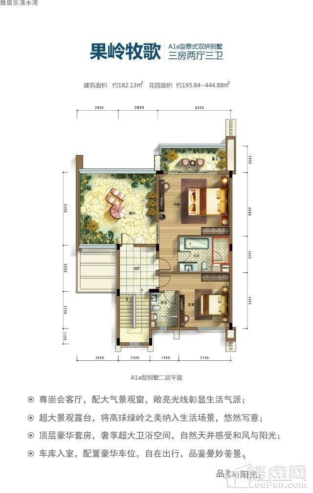 雅居乐清水湾果岭牧歌A1a型泰式双拼别墅二层