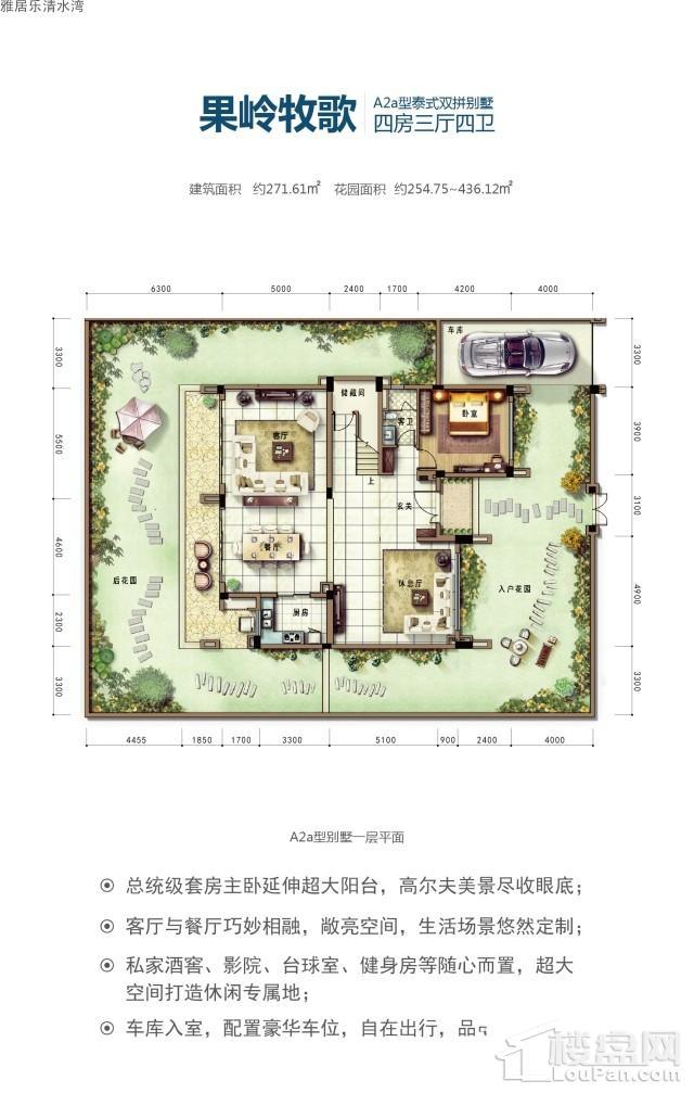 雅居乐清水湾果岭牧歌A2a型泰式双拼别墅一层