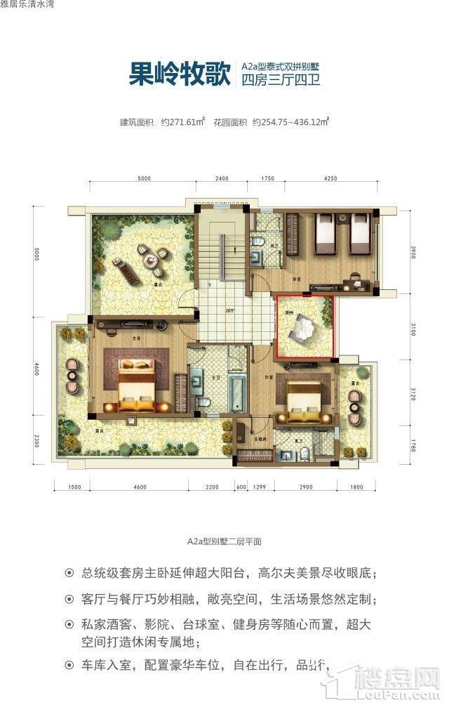 雅居乐清水湾果岭牧歌A2a型泰式双拼别墅二层