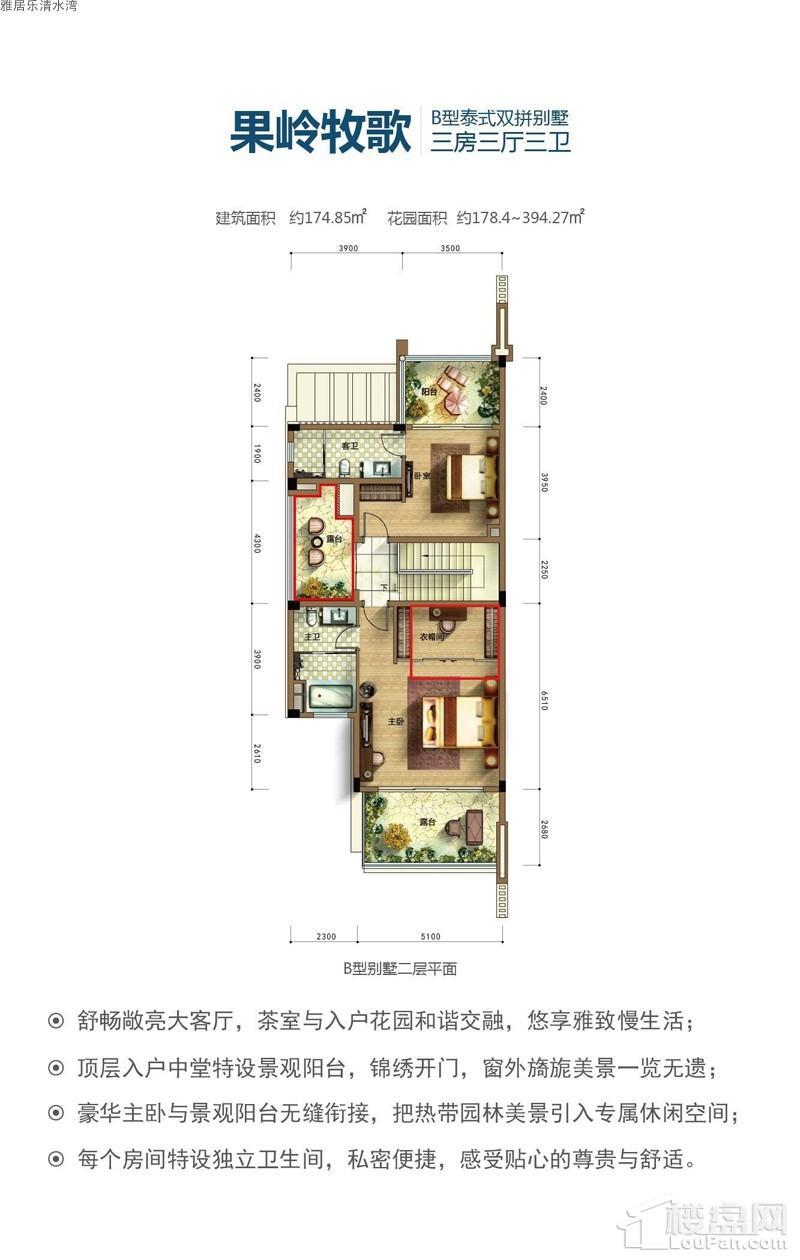 雅居乐清水湾果岭牧歌B型泰式双拼别墅二层