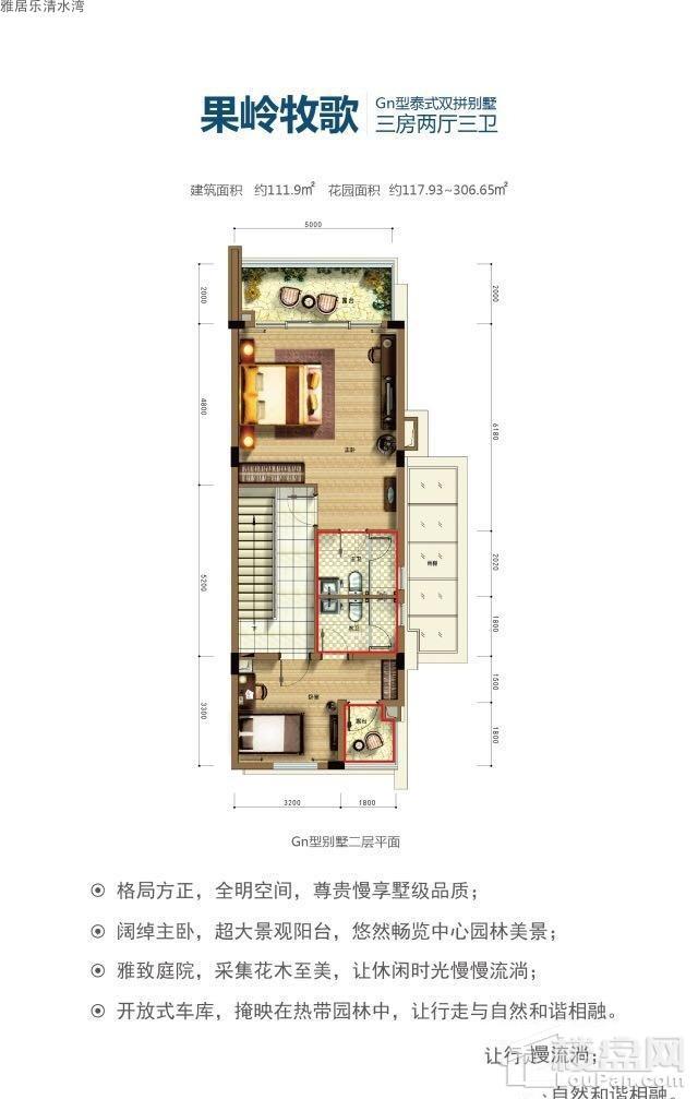 雅居乐清水湾果岭牧歌Gn型泰式双拼别墅二层