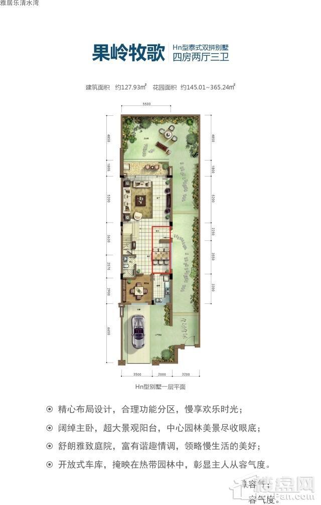 雅居乐清水湾果岭牧歌Hn型泰式双拼别墅一层