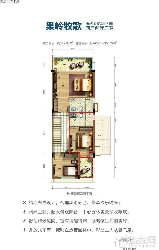 雅居乐清水湾果岭牧歌Hn型泰式双拼别墅二层