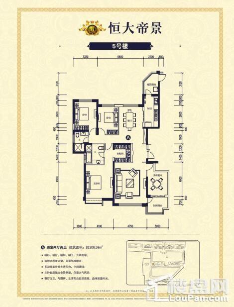 5号楼A户型