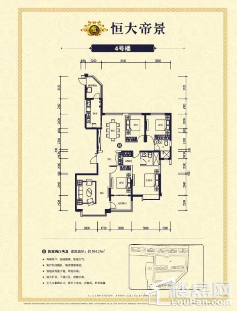 4号楼B户型