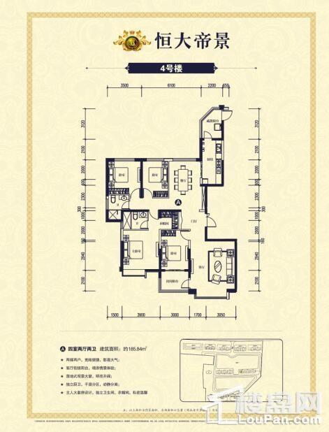 4号楼A户型