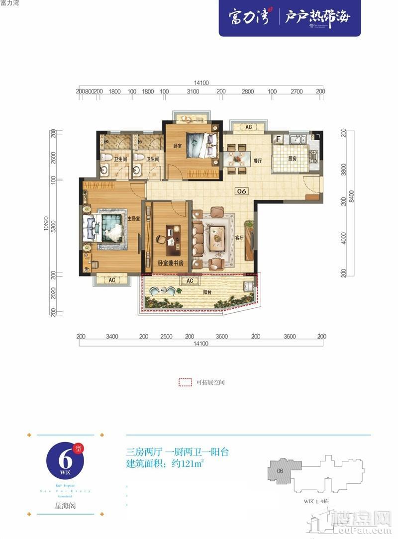 富力湾W区半山公寓06户型图