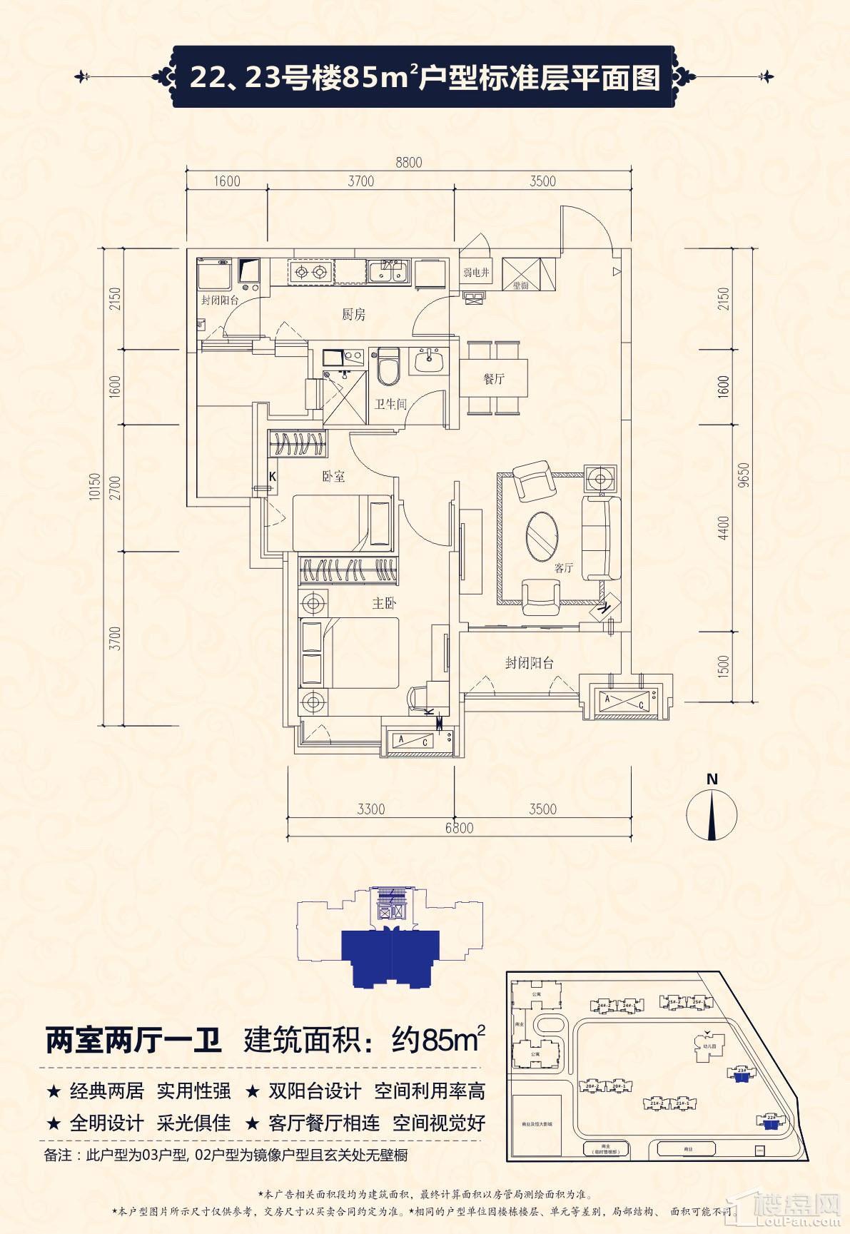 22、23号楼中户