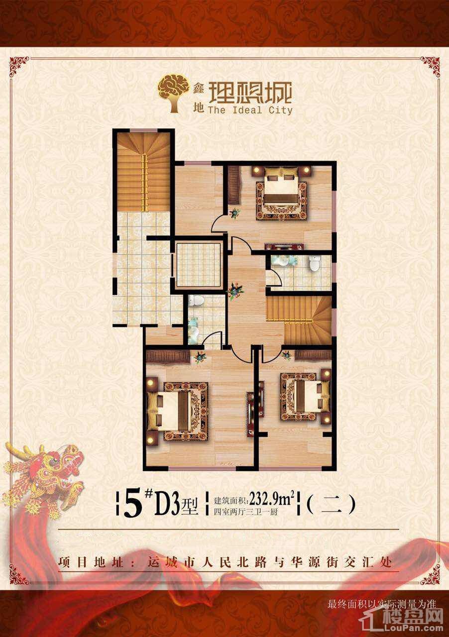 5#D3户型二楼