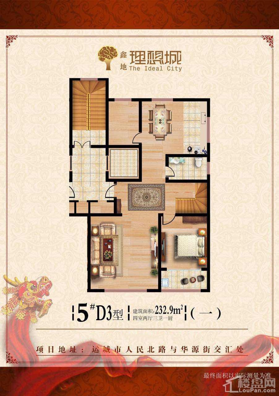 5#D3户型一楼