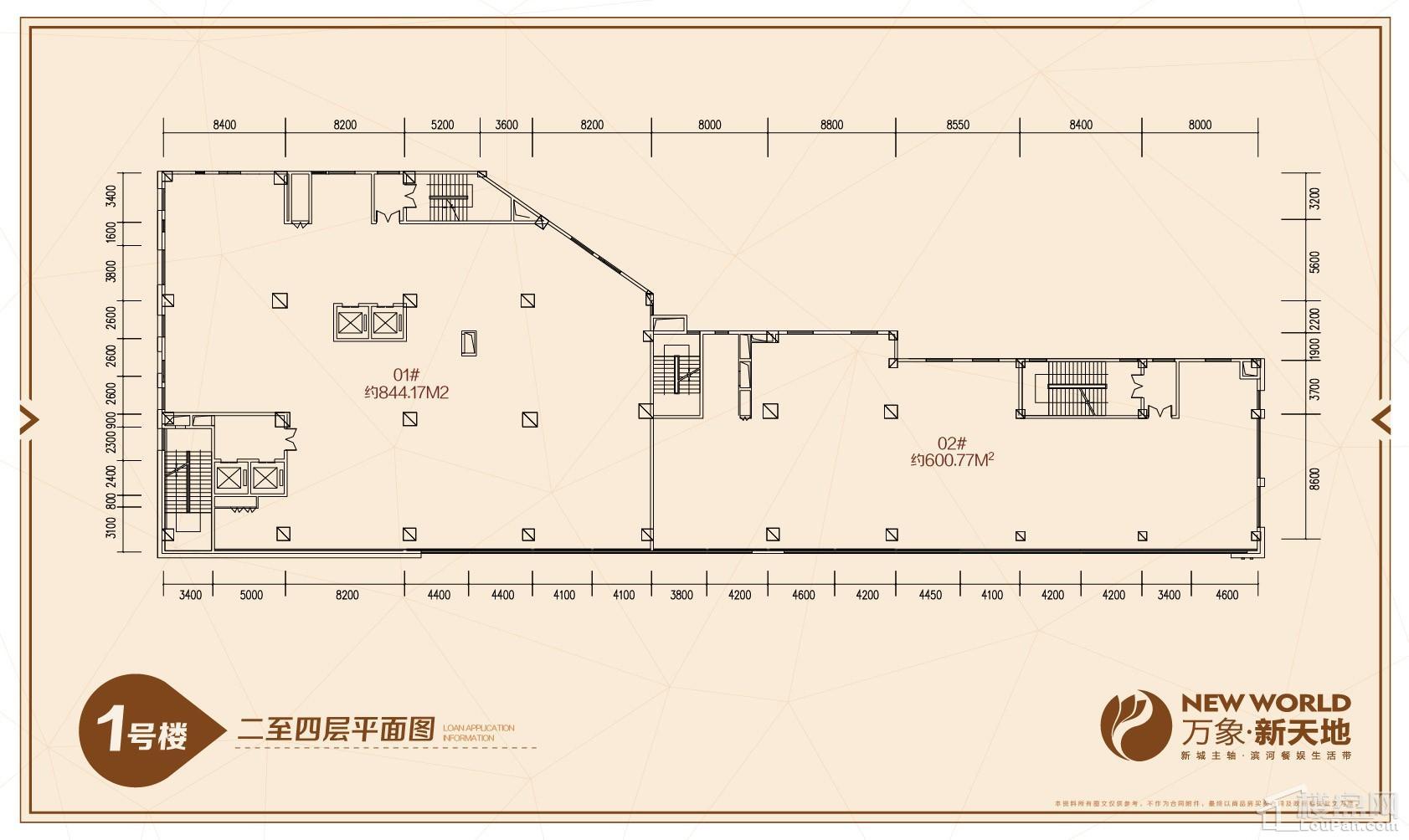 1号楼2—4层