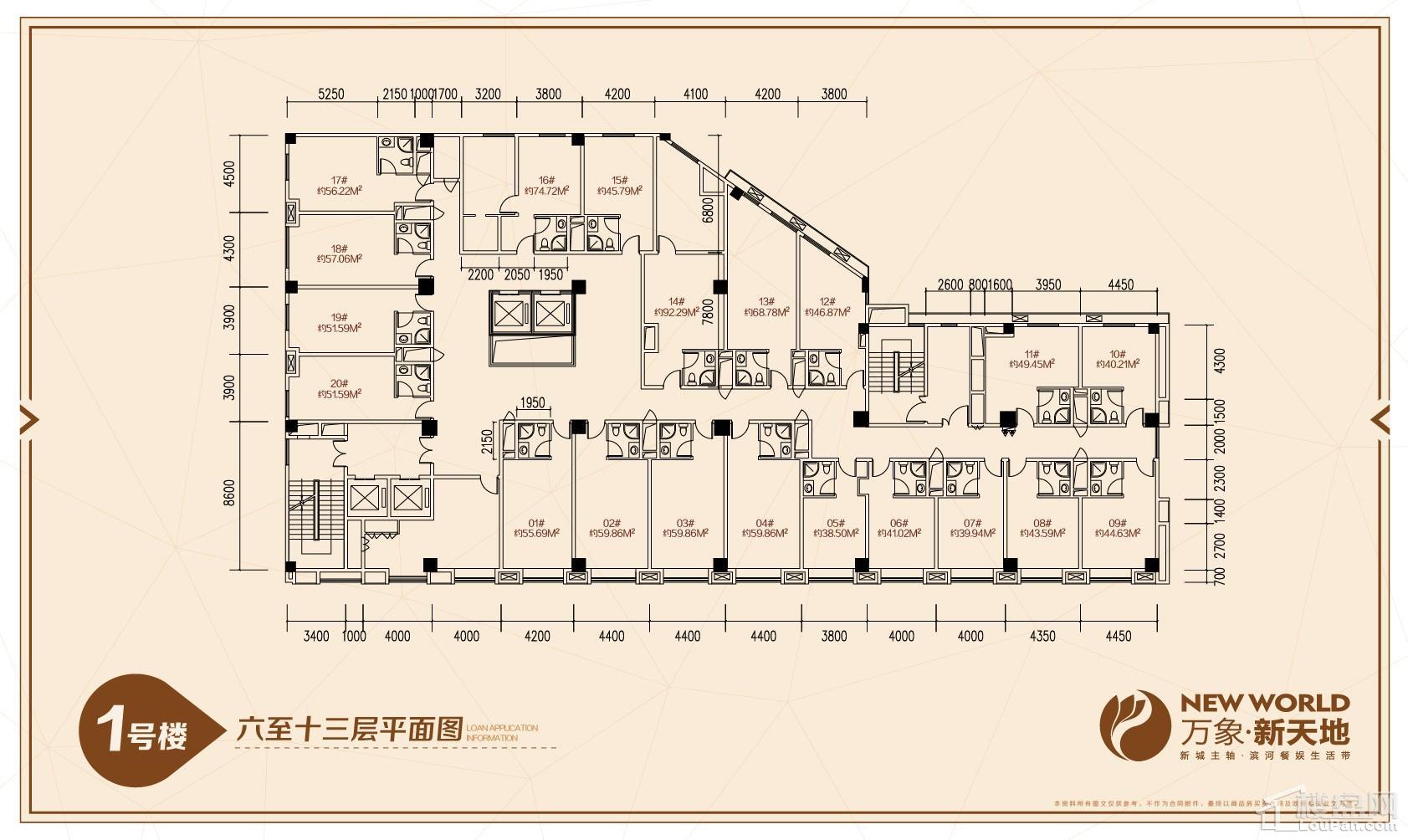1号楼6—13层