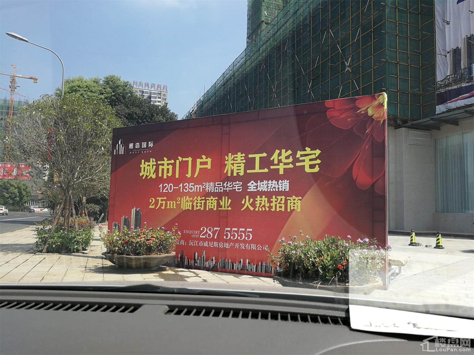 湘浩国际实景图