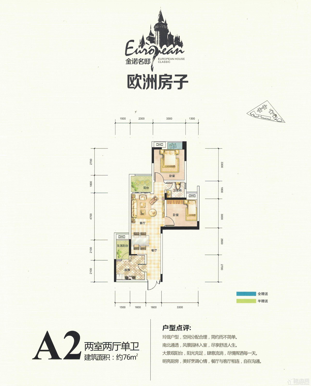 欧洲房子户型A2