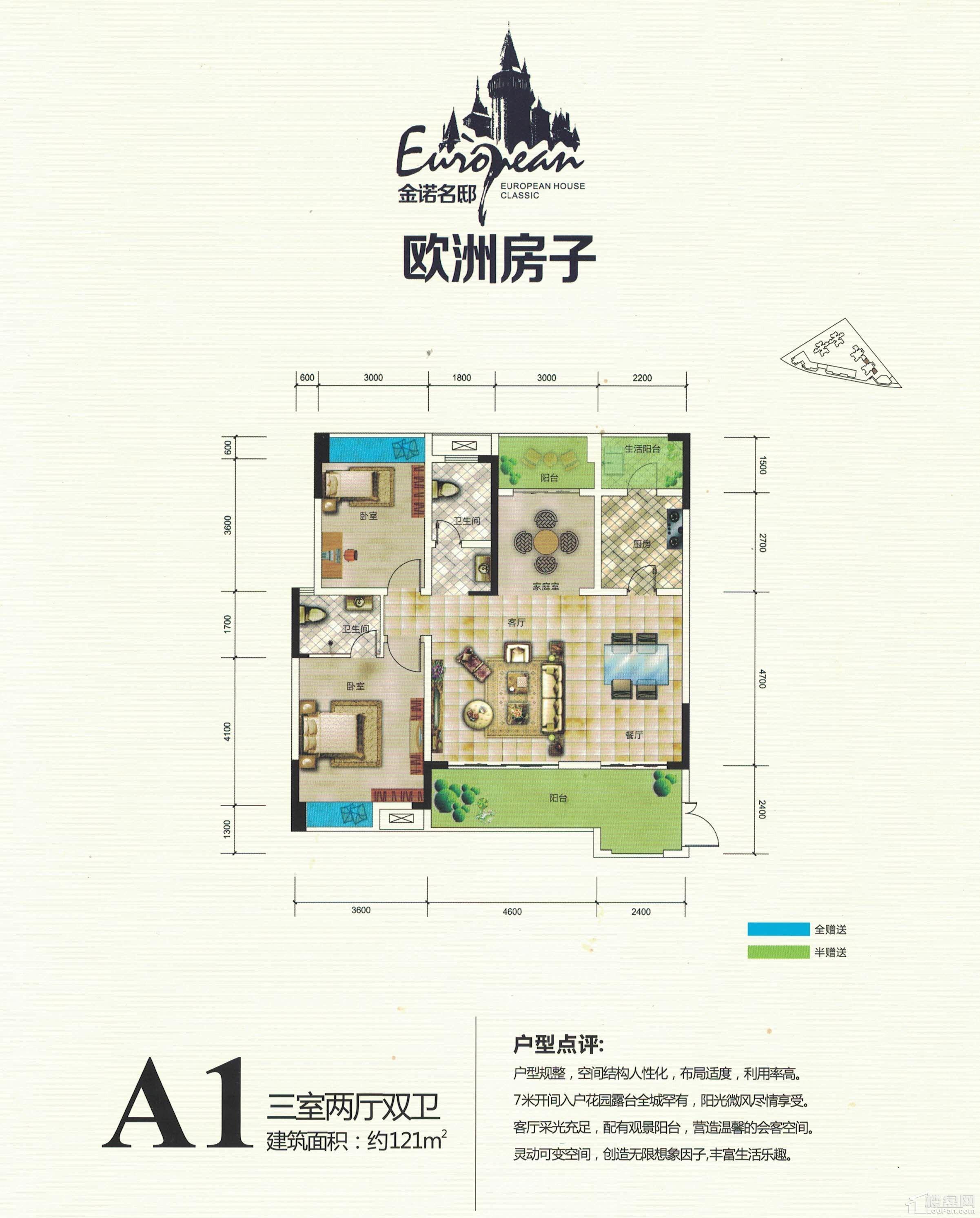欧洲房子户型A1