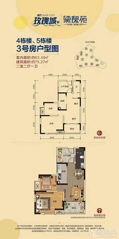 玫瑰城|黛瑰苑4、5栋楼3号房户型图