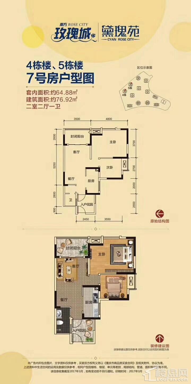 玫瑰城 黛瑰苑4、5栋楼7号房户型图