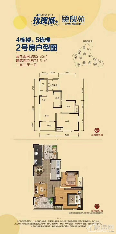 玫瑰城 黛瑰苑4、5栋楼2号房户型图