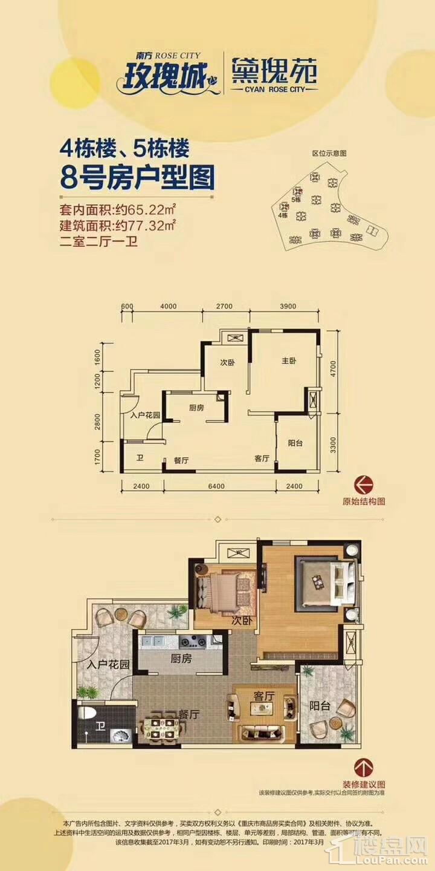 玫瑰城|黛瑰苑4、5栋楼8号房户型图
