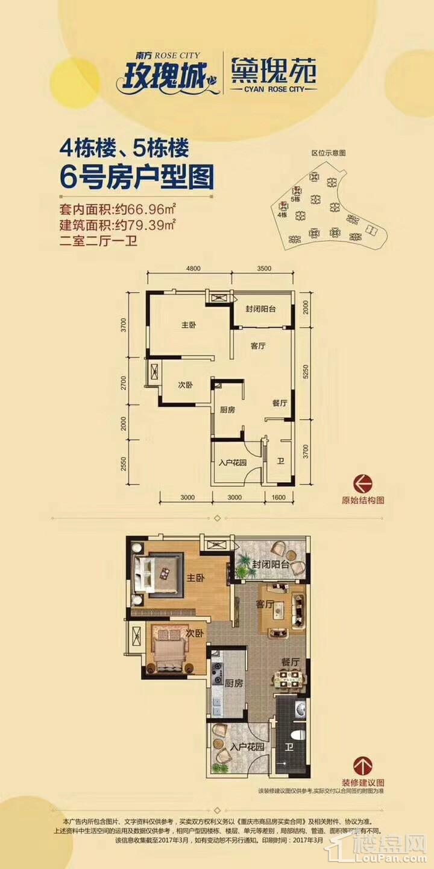 玫瑰城|黛瑰苑4、5栋楼6号房户型图