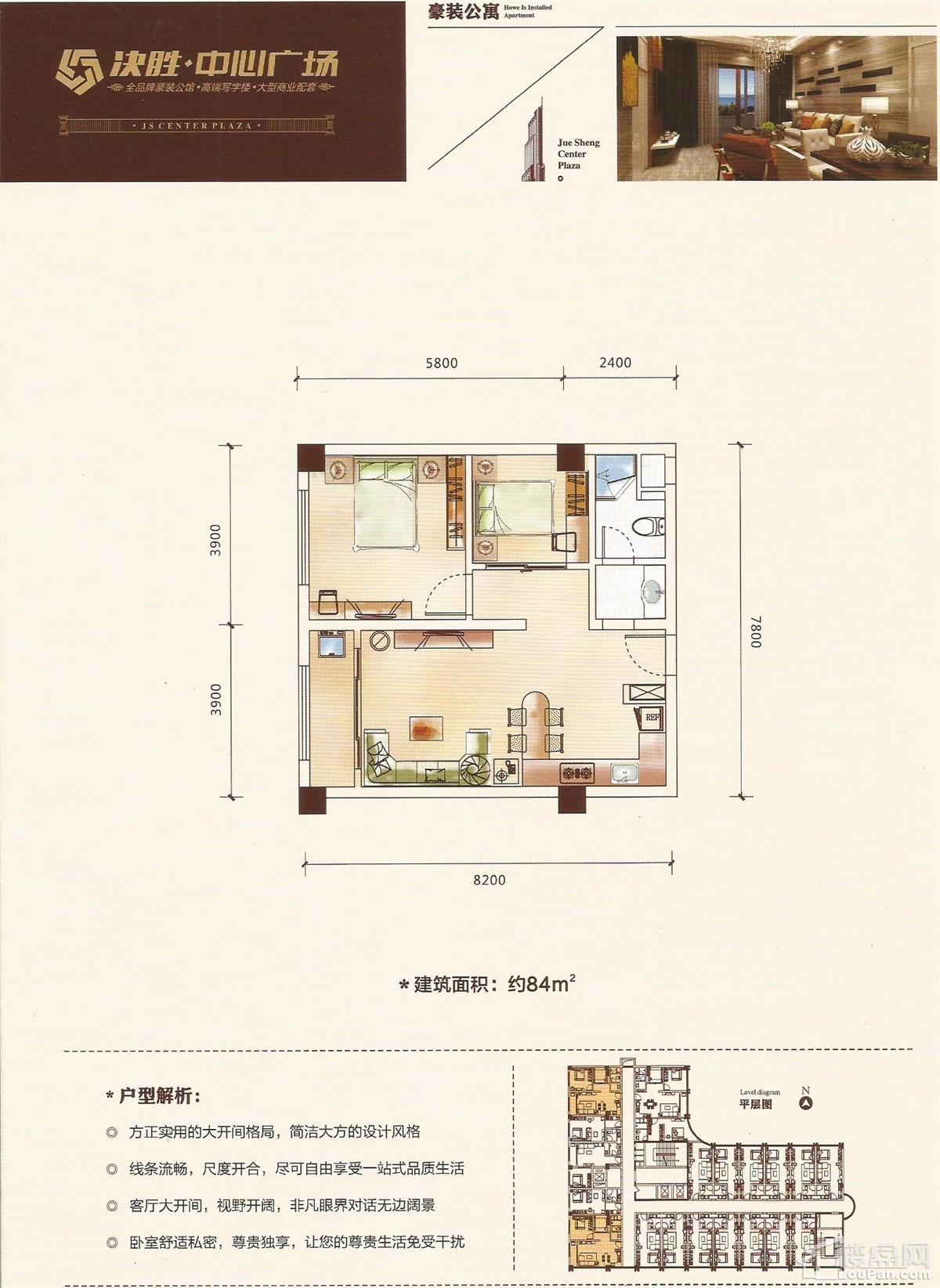决胜中心广场户型图