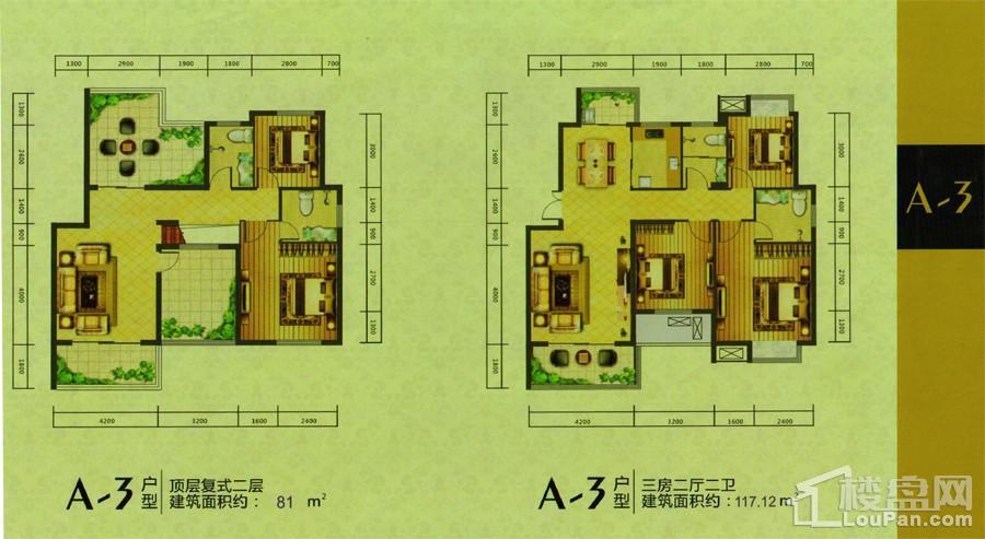凯鸿星城A-3户型图