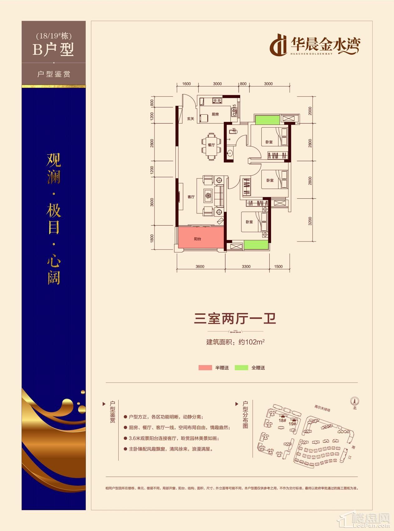 华晨金水湾户型图