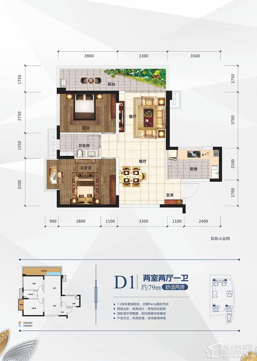 招商榕园D1户型