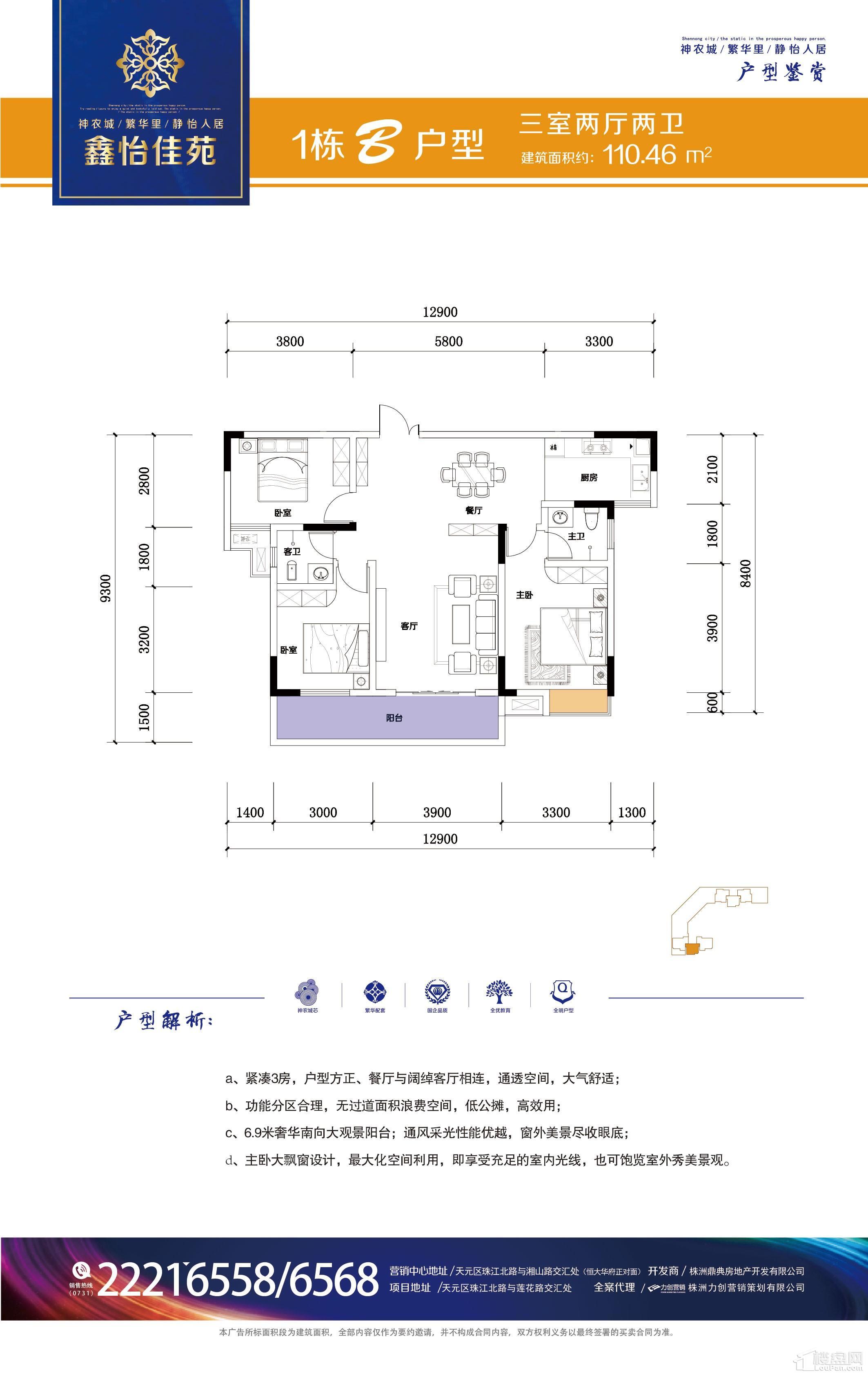 鼎典房产鑫怡佳苑户型图