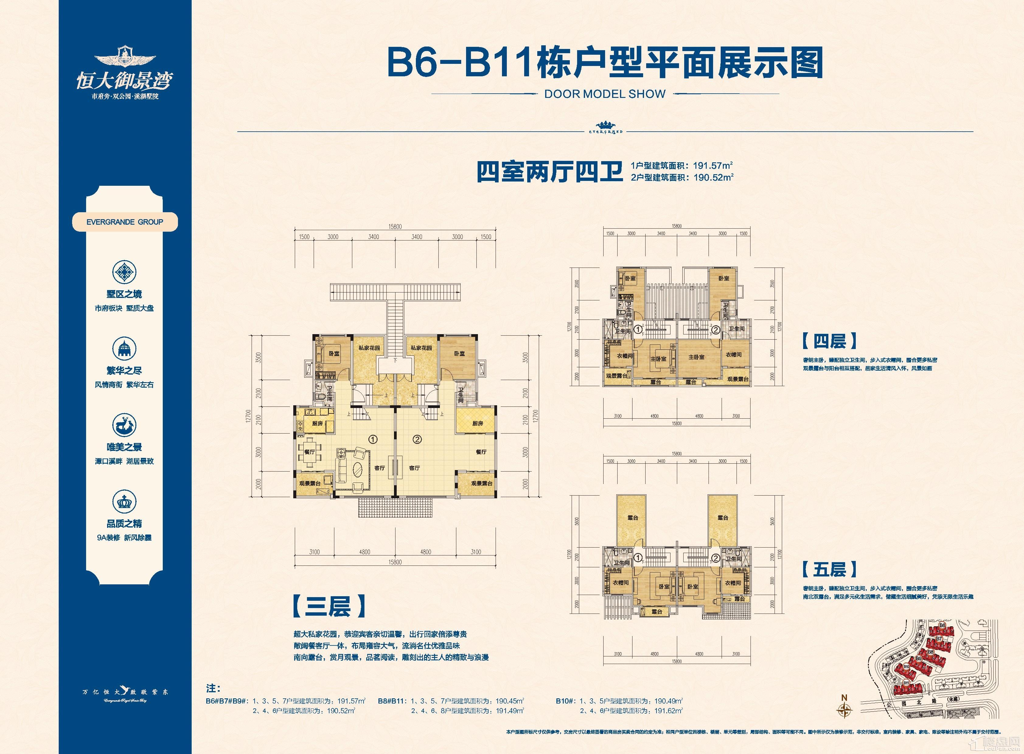 B6-B11户型