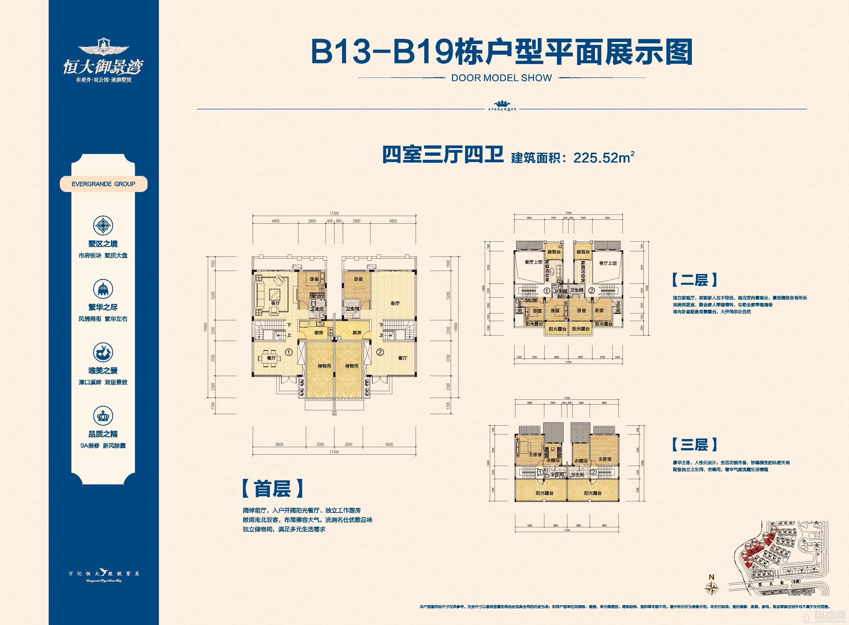 B13-B19栋户型
