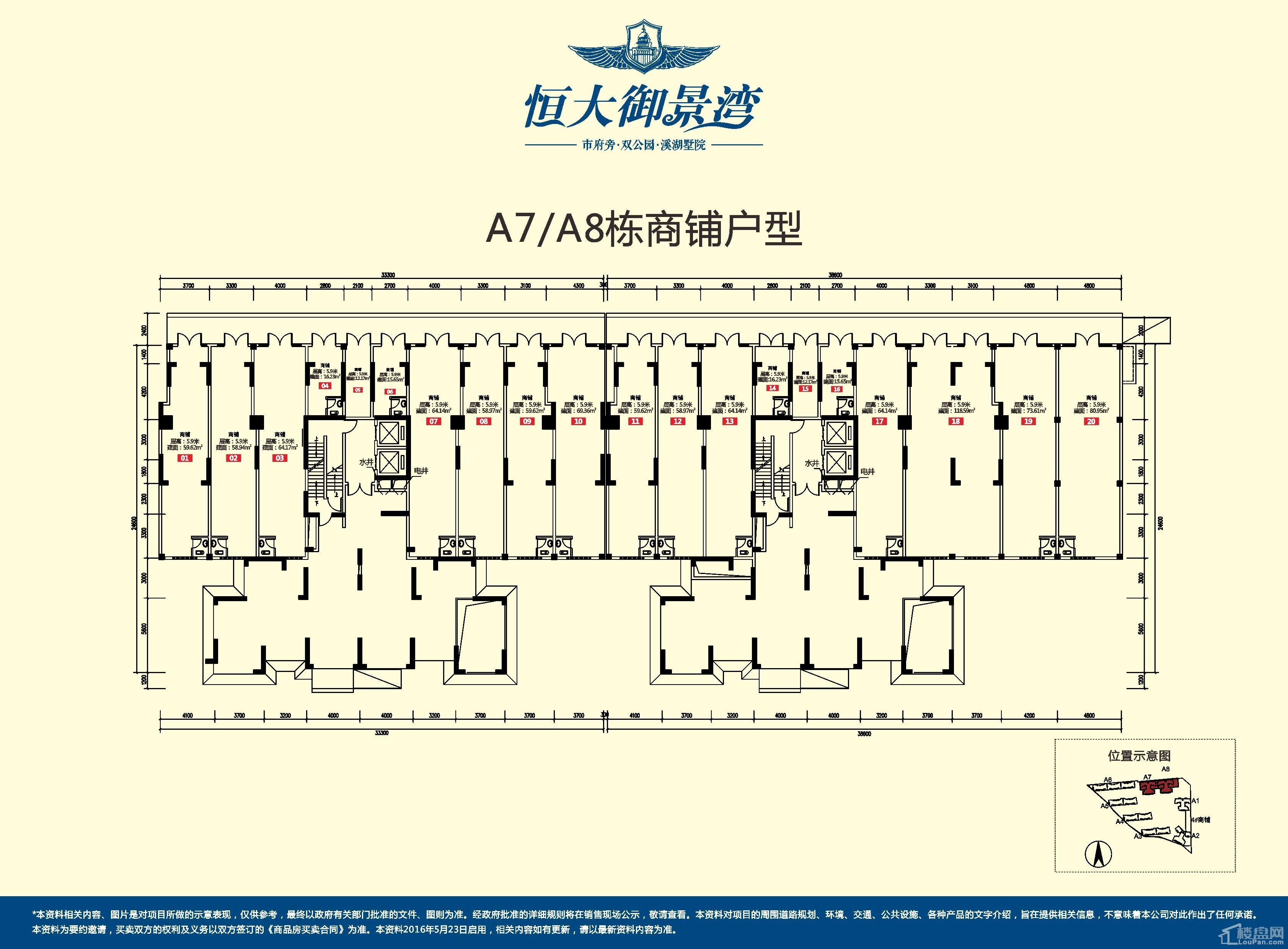 A7/A8商铺户型图