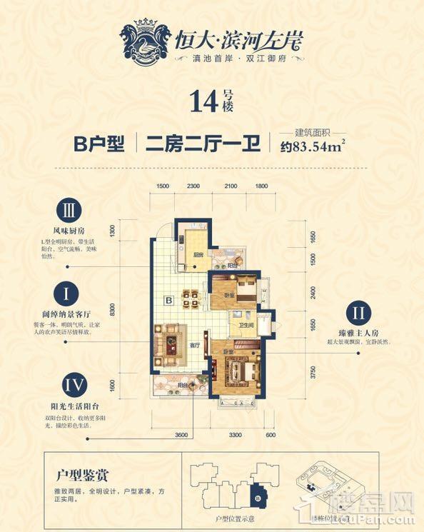14#B户型