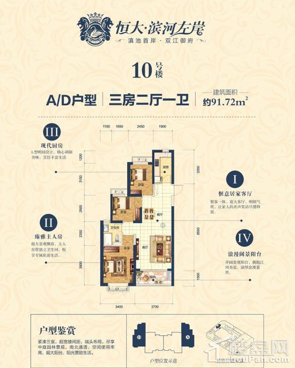 10号楼A/D户型