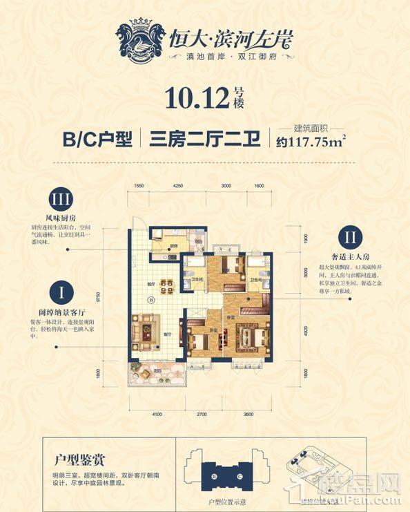 10.12号楼B/C户型