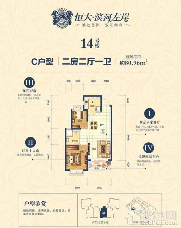 14号楼C户型