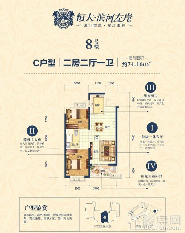 8号楼C户型