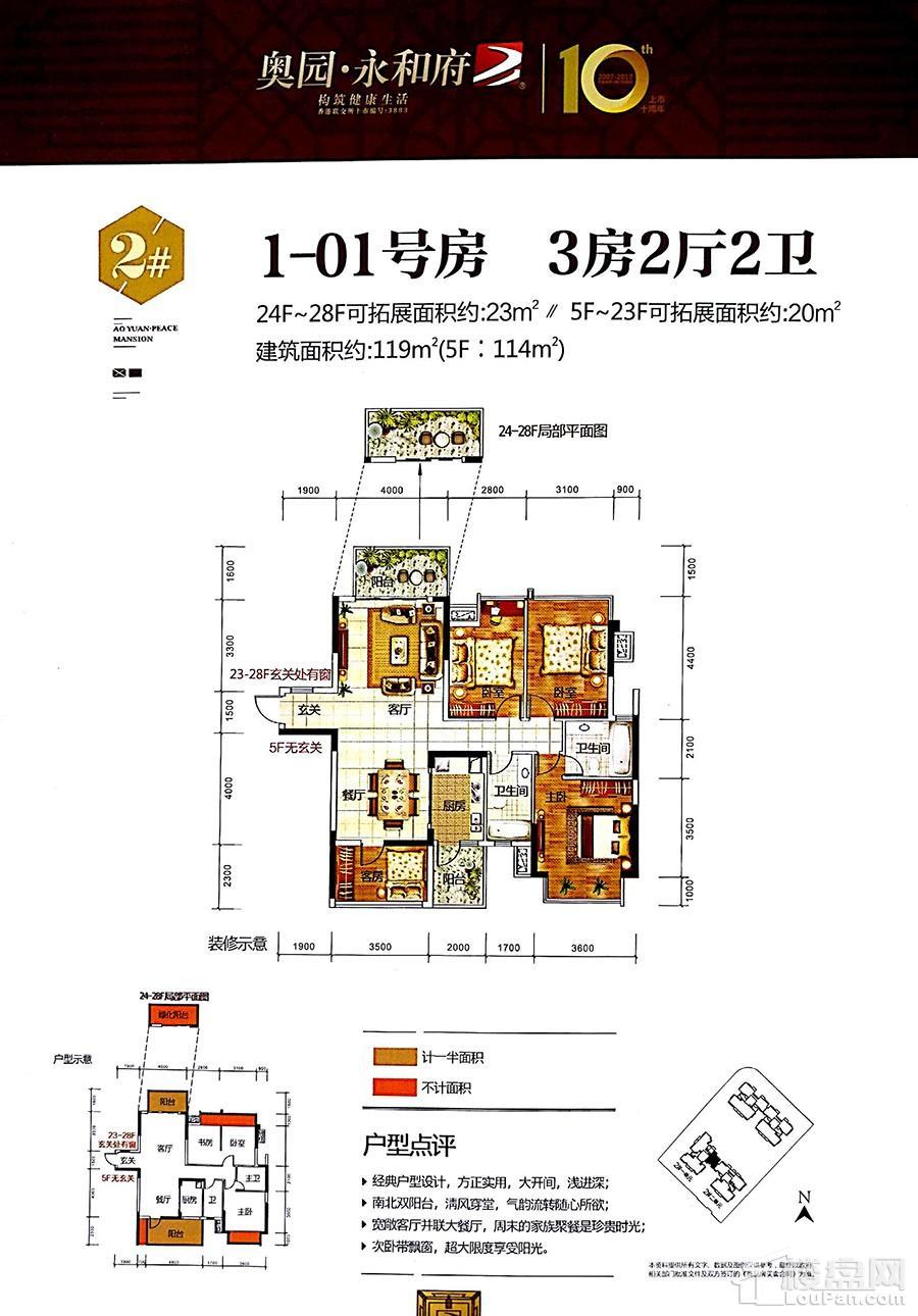 奥园永和府2#楼1-01户型