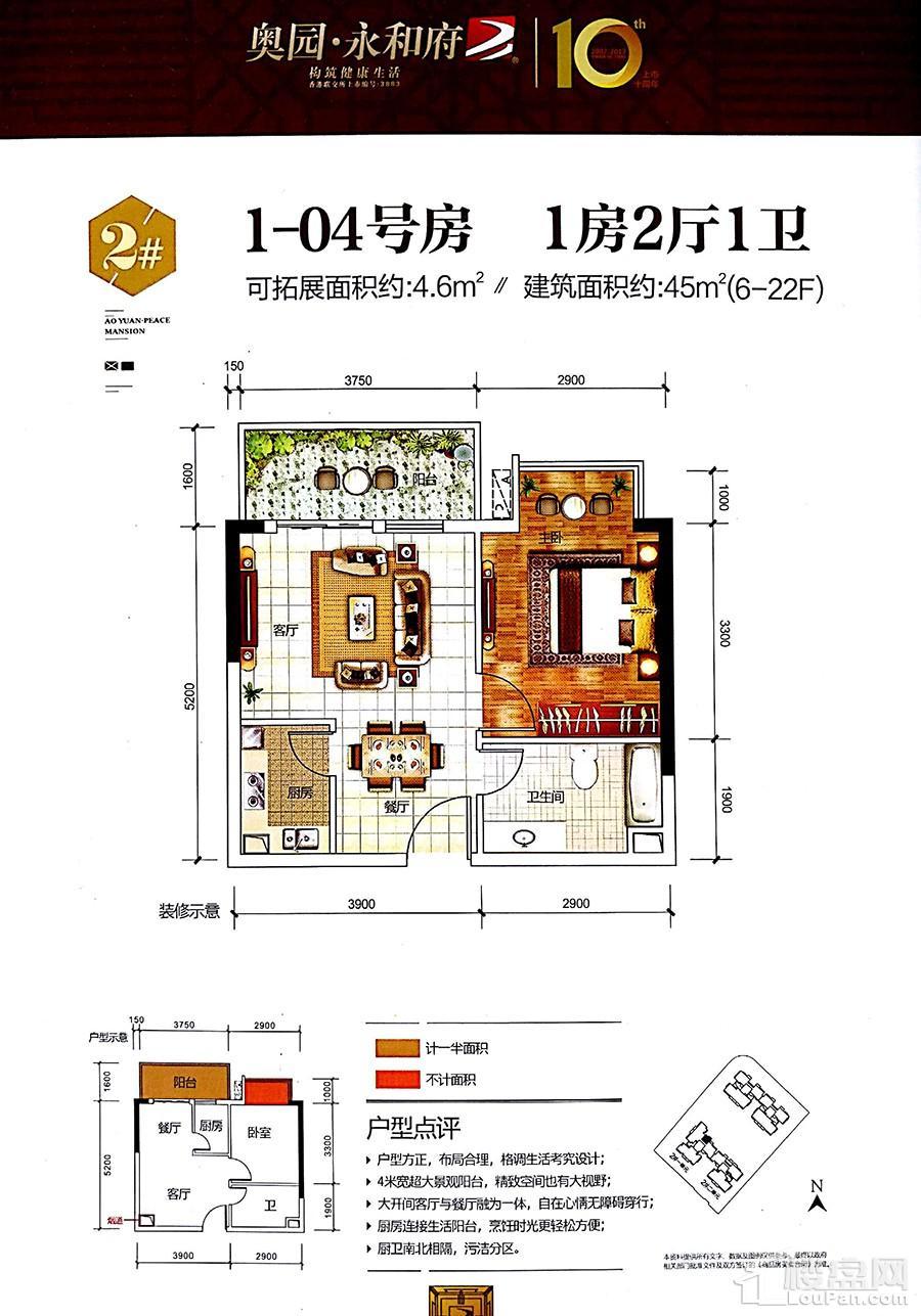 奥园永和府2#楼1-04户型
